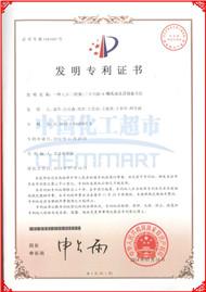1,2-二羟基-二十六烷-4-酮乳油及其制备方法(转让)