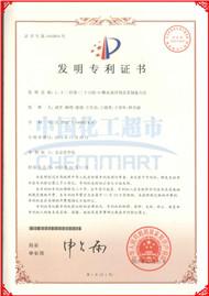 1,2-二羟基-二十六烷-4-酮水悬浮剂及其制备方法(转让)